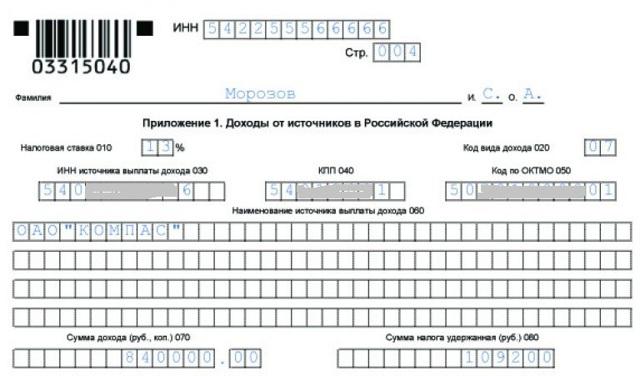 Как заполнить 3-НДФЛ на налоговый вычет за лечение: расшифровка строк и подсказки
