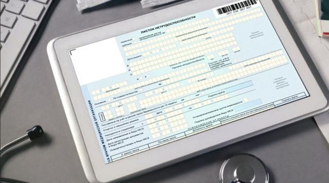 Электронный листок нетрудоспособности: нужно ли согласие на выдачу