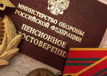 Федеральные и региональные льготы военным пенсионерам: условия назначения