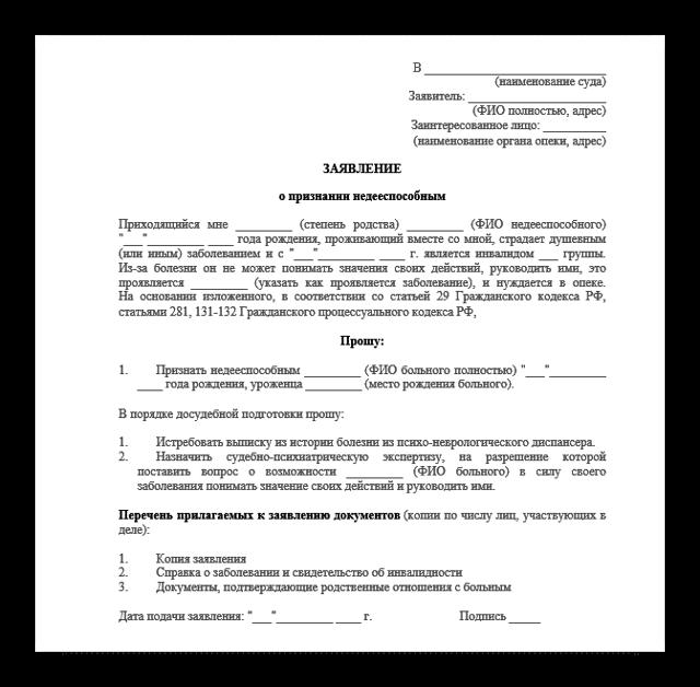 Исковое заявление о признании гражданина недееспособным и установление опеки: пример