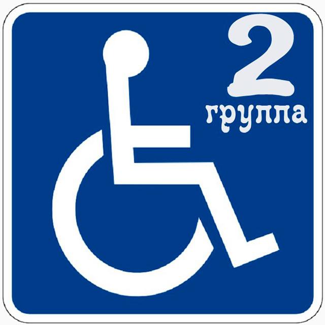 Бессрочная инвалидность: условия назначения, правила оформления и документы