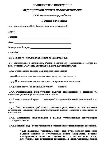 Должностные обязанности процедурной медсестры: образец должностной инструкции