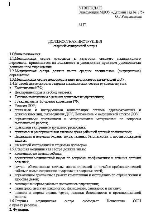 Функциональные и должностные обязанности старшей медсестры: образец инструкции