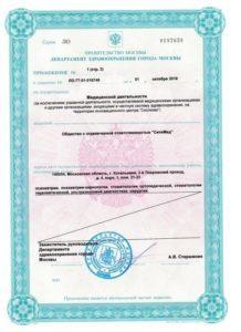 Медицинское заключение по форме 001-ГС/у: где получить и срок действия