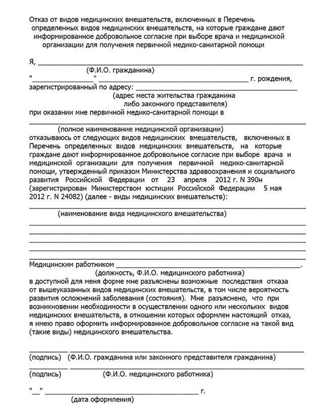 Информированный отказ от медицинского вмешательства: форма и порядок заполнения