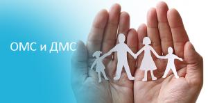 ОМС и ДМС: сравнительная характеристики, преимущества и недостатки