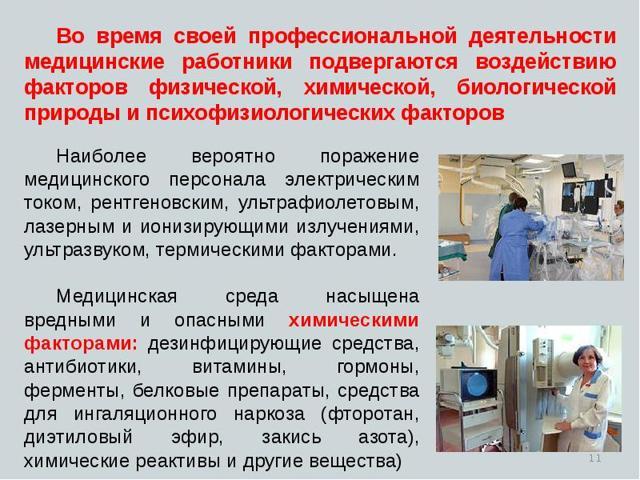 Инструкции по охране труда для медицинских работников: кто утверждает