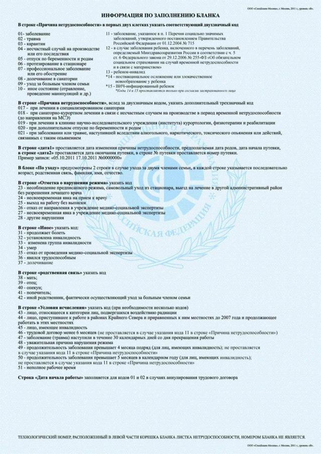 Бланк листка нетрудоспособности: каким приказом утвержден образец