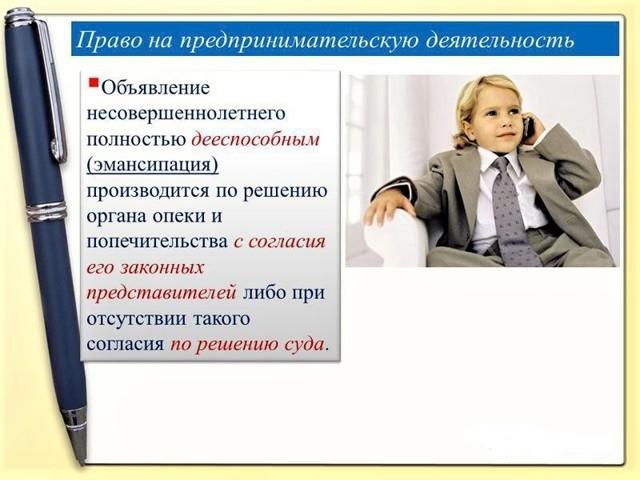 Объявление несовершеннолетнего полностью дееспособным: порядок подачи заявления