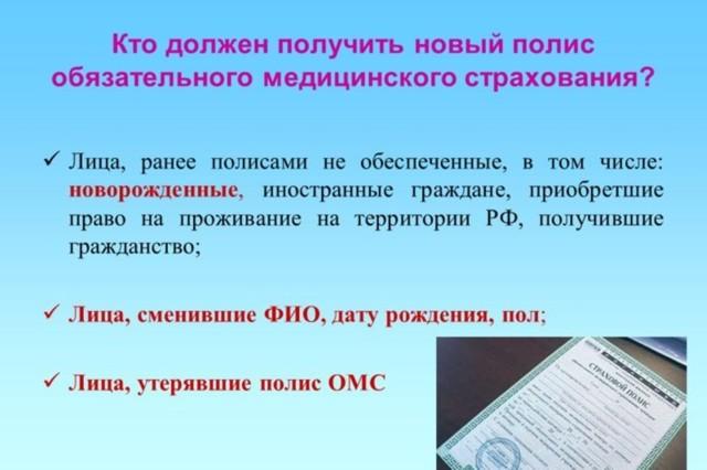 Что нужно, чтобы поменять полис медицинского страхования старого образца на новый - medpravo.su