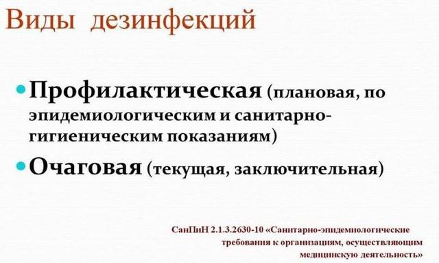 Лицензия на дезинфекцию: нужна ли, законодательная база и решение ВС РФ