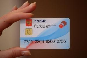 Нужно ли менять полис ОМС при переезде в другой регион: действие полиса на территории РФ