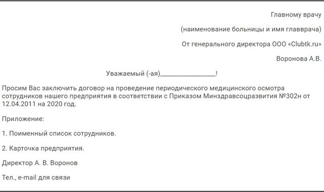 Заключение предварительного и периодического медосмотров: бланк и образец