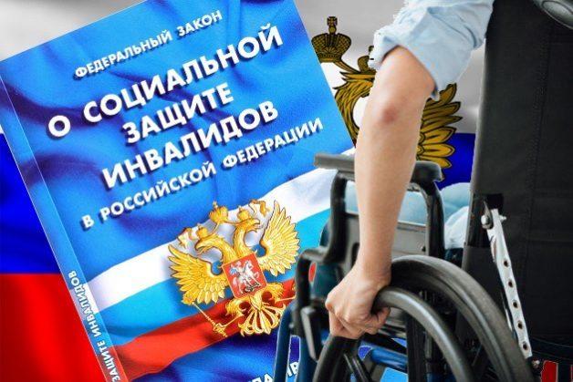Новый закон об инвалидности: изменения в порядке установления группы