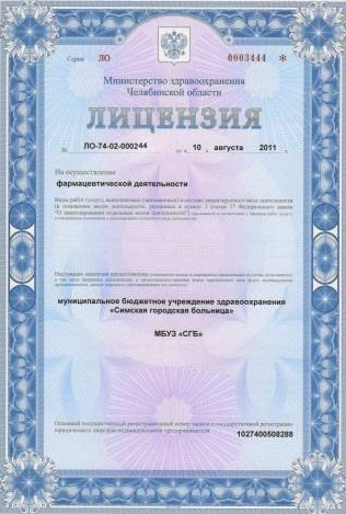 Лицензирование фармацевтической деятельности: оформление лицензии и срок ее действия