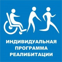 Индивидуальная программа реабилитации и абилитации инвалида (ИПРА)