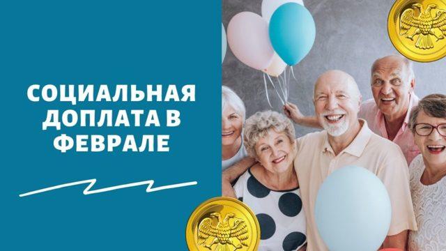 Пенсионный фонд - льготы в 2021 году, какие положены, где и как оформить