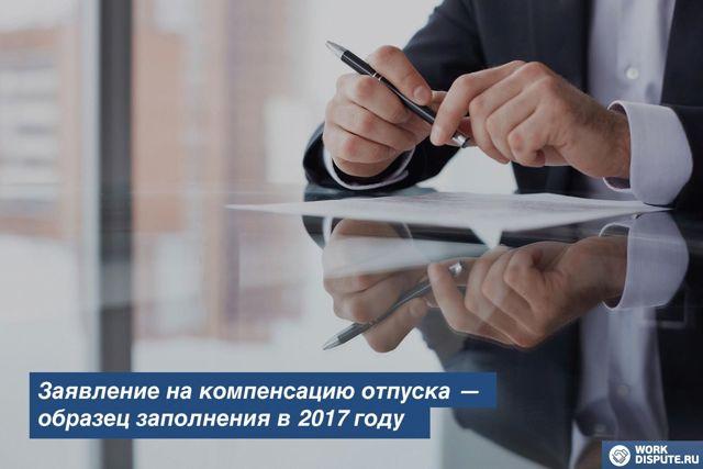 Заявление на компенсацию отпуска в 2021 году: правила написания и примеры